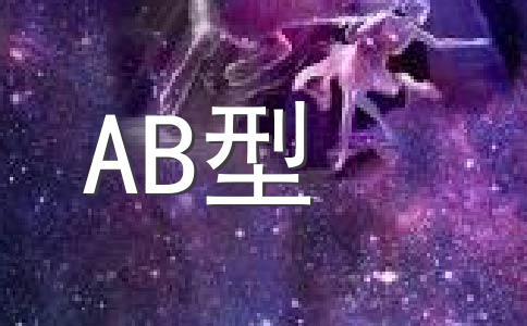 AB型名人林语堂