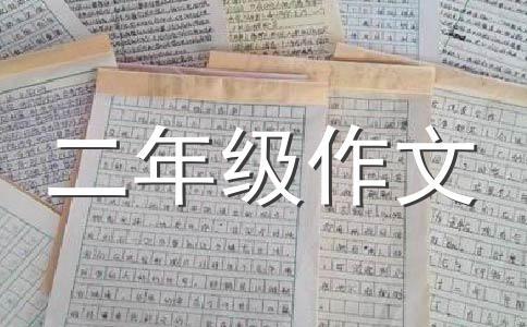 【精品】朋友200字作文合集十五篇