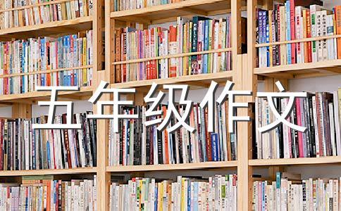 【精】我的梦中国梦作文