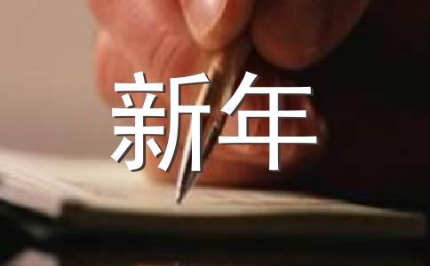 【实用】新年愿望作文集锦六篇