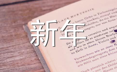 【热】新年愿望400字作文(通用10篇)