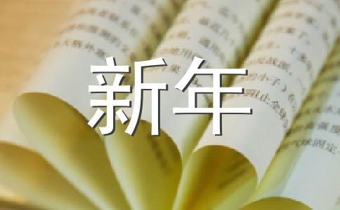 新年心愿400字作文(精选9篇)