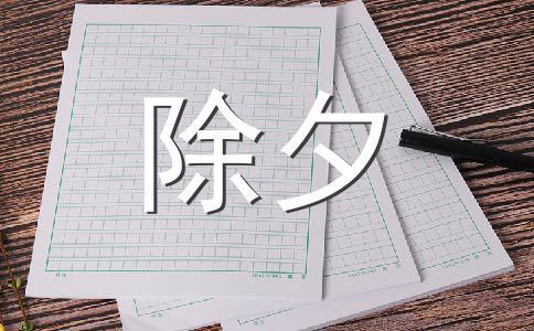 【必备】除夕400字作文15篇