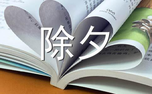 【荐】除夕之夜400字作文集锦12篇