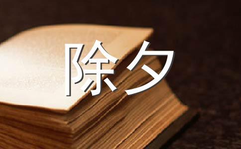 【热】除夕作文(精选9篇)