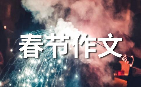 【实用】春节作文七篇