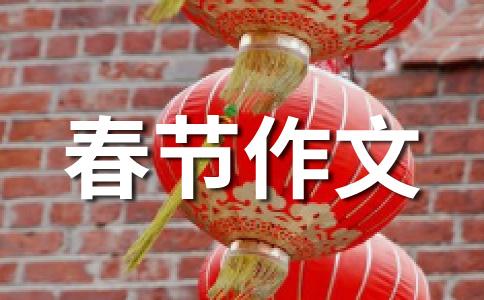 【实用】春节400字作文集锦十三篇