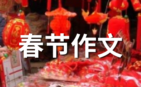 【精华】春节作文(通用十四篇)