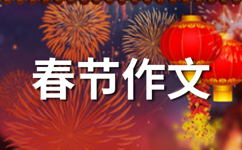 【精华】春节作文合集十五篇