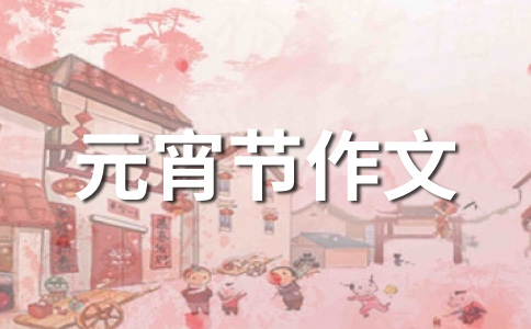 ★元宵节作文汇编6篇