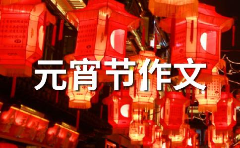 【必备】元宵节作文(通用12篇)