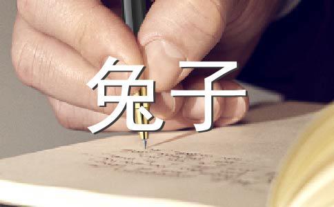 【热门】兔子的200字作文汇总8篇