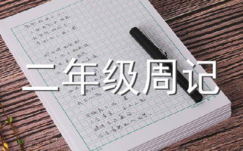 ★周记作文