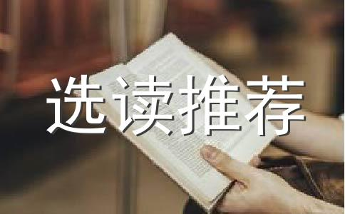 坚强不屈——读《狼牙山五壮士》有感